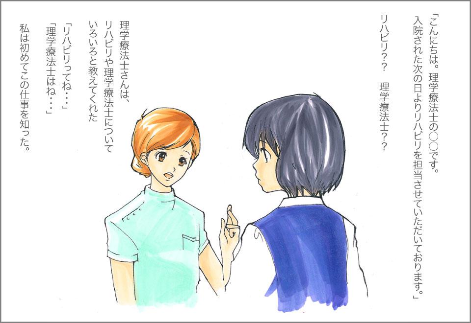 理学療法士とは(家庭編)03