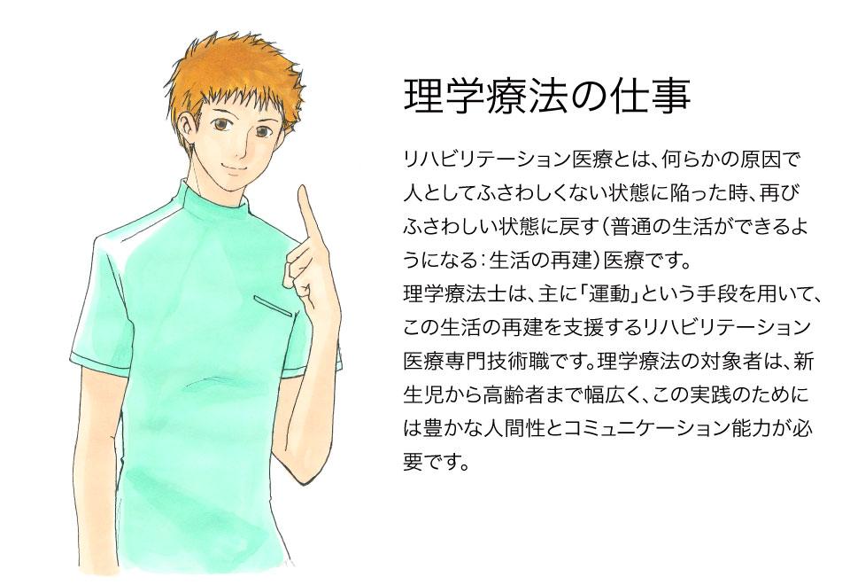 理学療法士とは(部活編)05