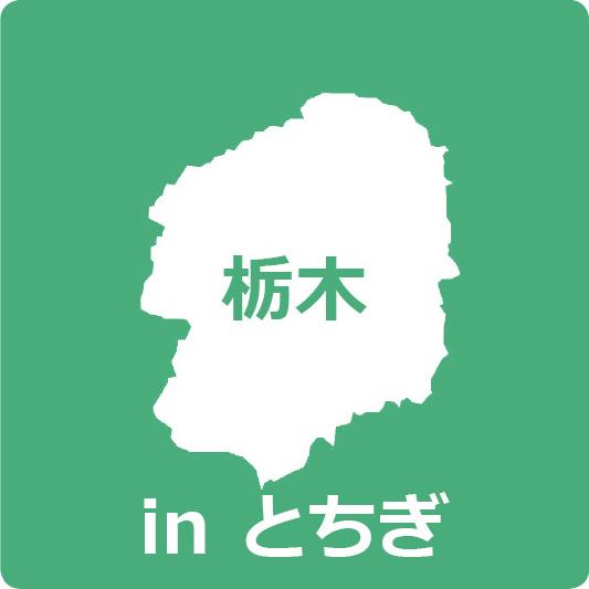 地方 出張 説明会 栃木 理学療法 学校