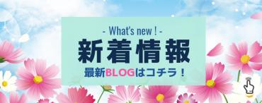 新着情報 What's New 最新BLOG