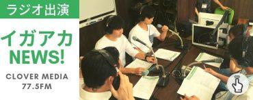 イガアカNEWS FMラジオ