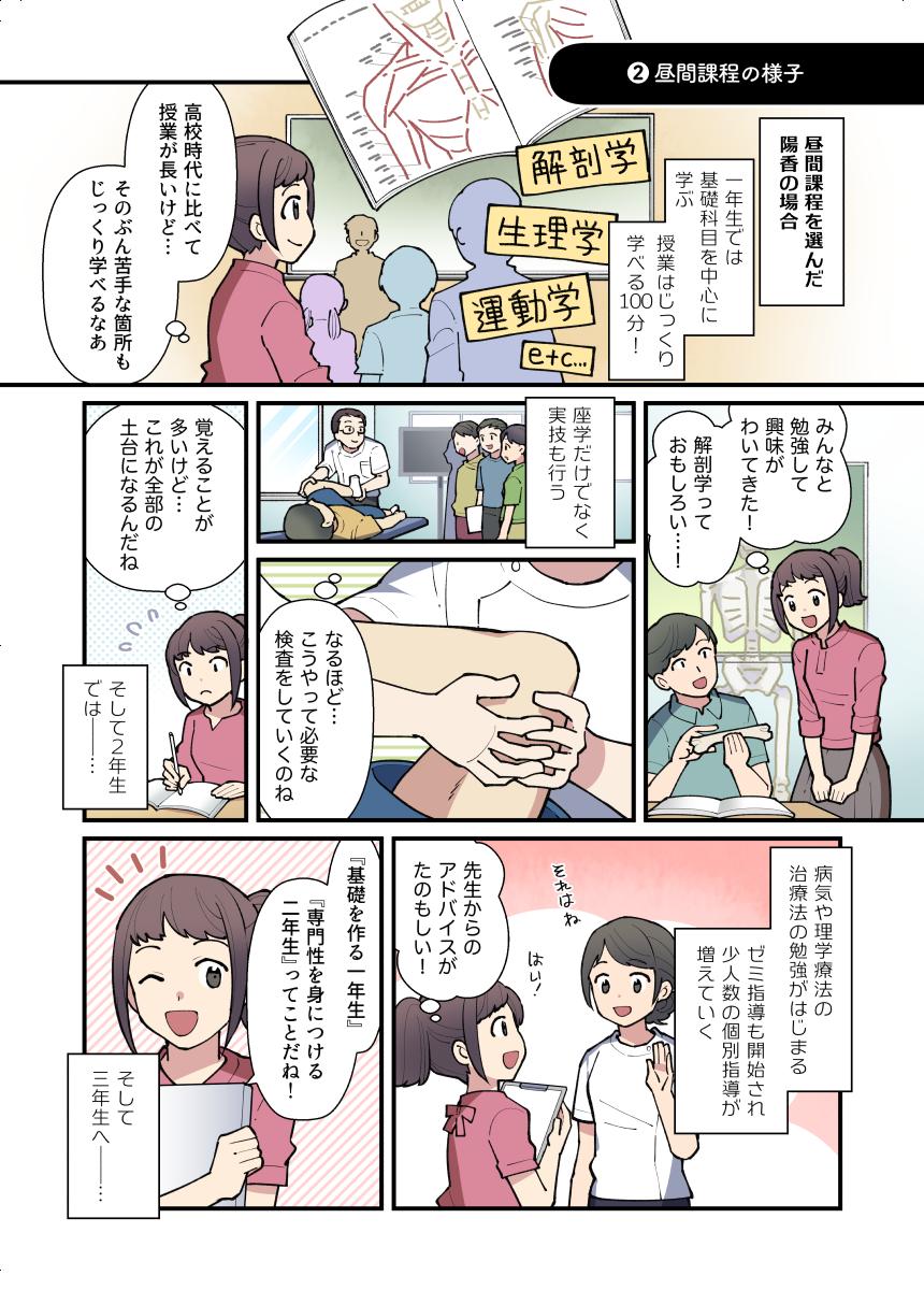 理学療法士への道【高校生編】